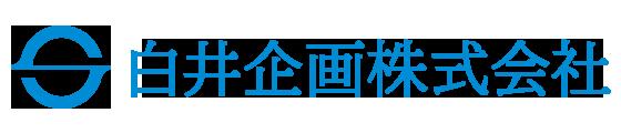 白井企画株式会社
